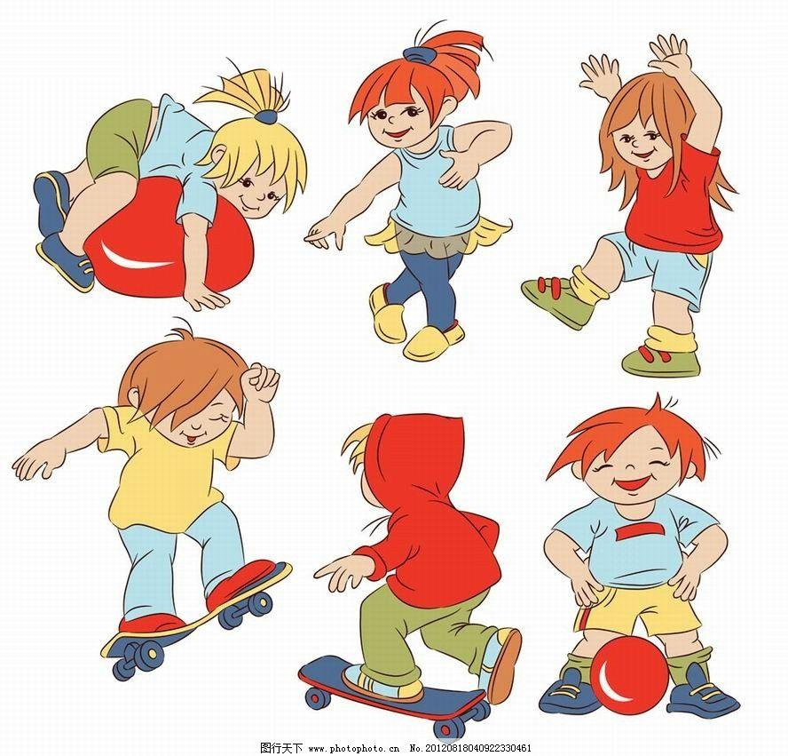 卡通快乐儿童图片,可爱 舞蹈 跳舞 踏板车 皮球 开心