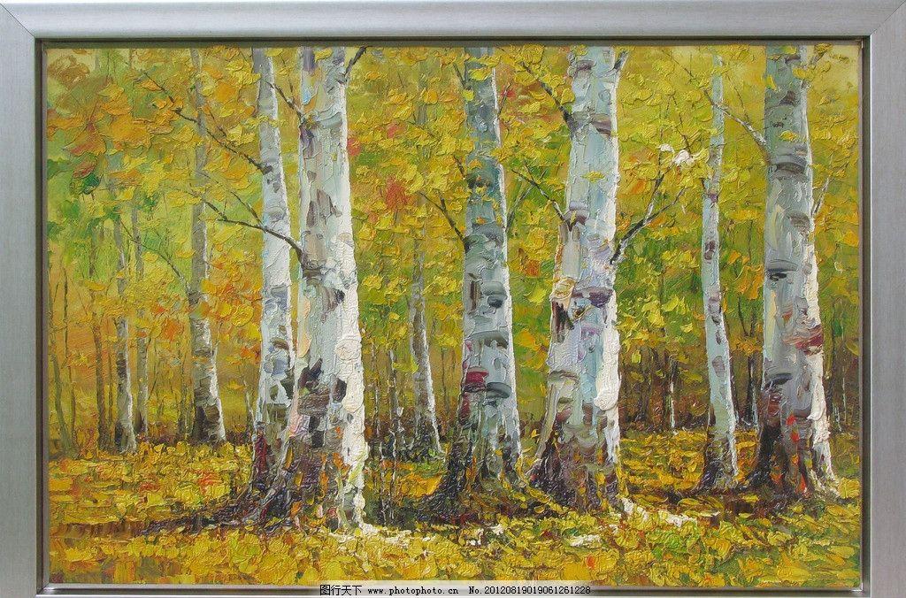油画白桦林 白桦树 草地 树叶 现代银色画框 绘画书法 文化艺术