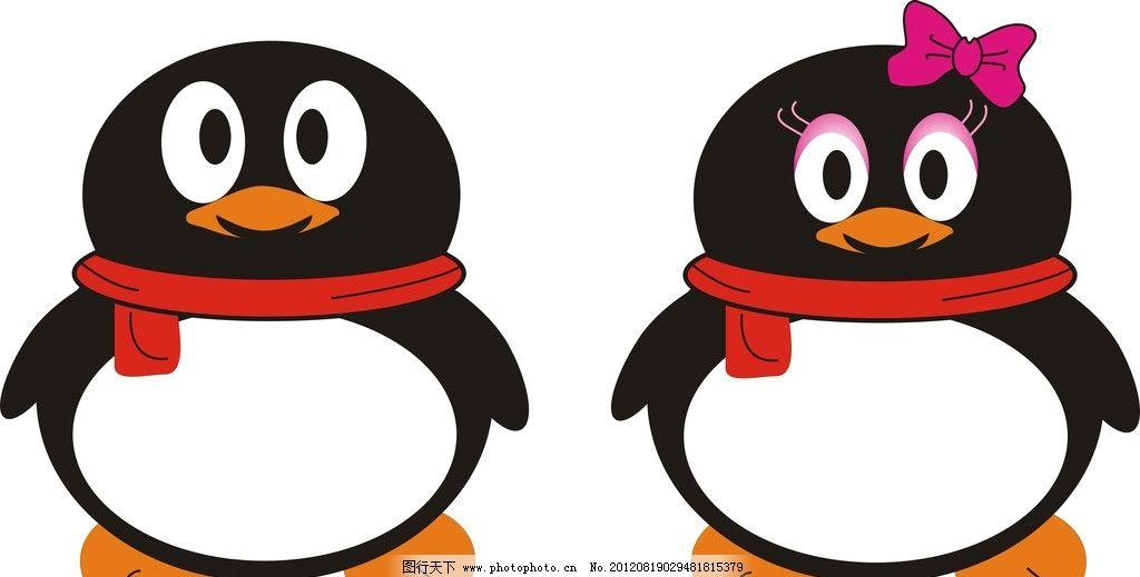 qq小企鹅图片