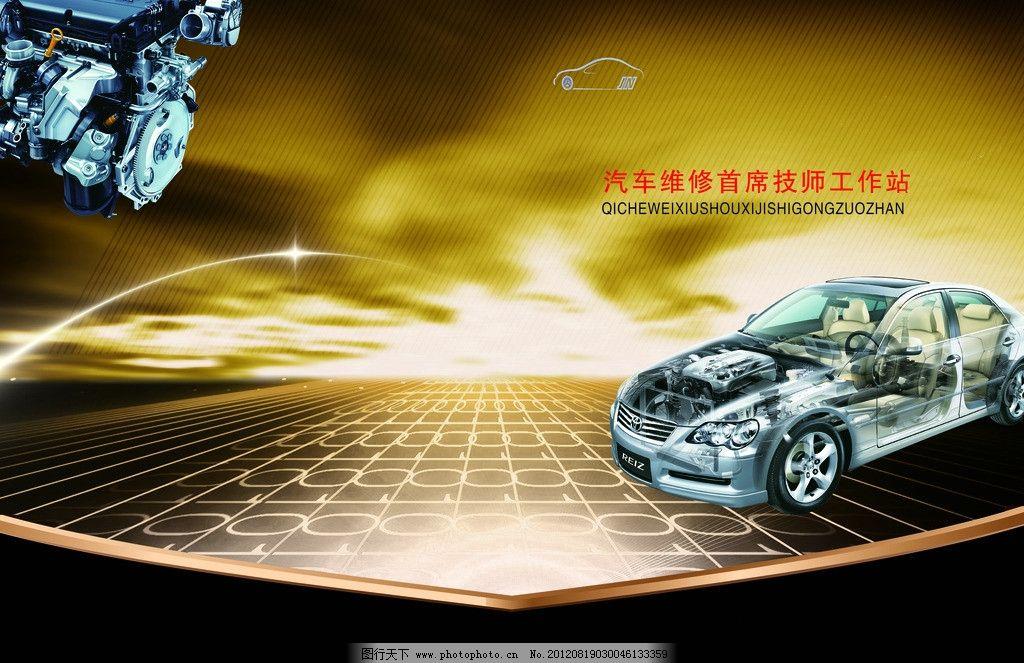汽车 汽车结构