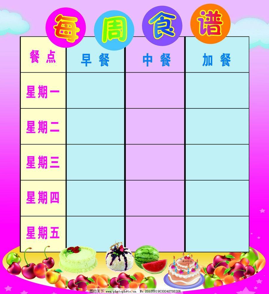 幼儿园食谱 粉色背景 表格 各种水果 蛋糕 云彩 云朵 苹果香蕉 西瓜