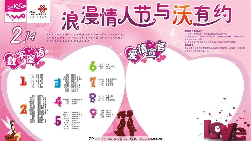 七夕 情人节 海报 七夕海报 联通 与我有约 与沃有约 联通情人节海报