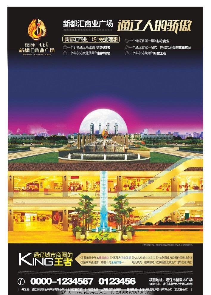新都汇商业广场广告图片_展板模板_广告设计_图行天下