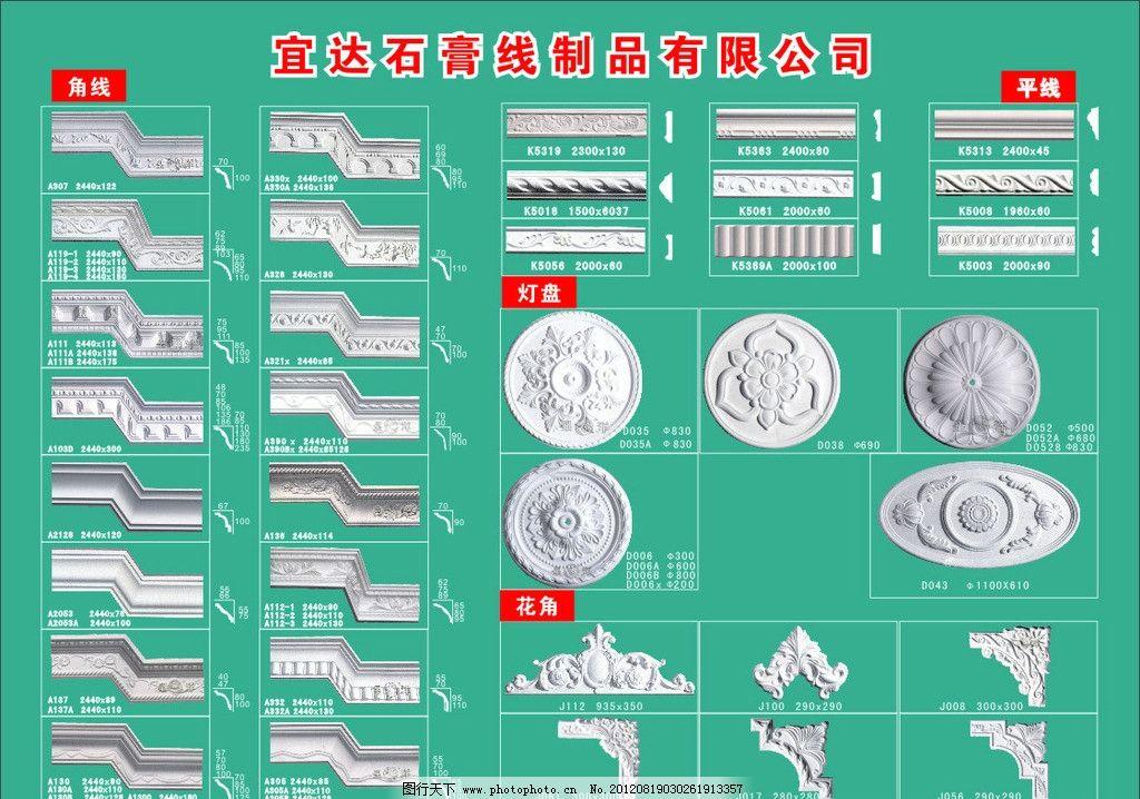 石膏线制品dm单 dm单 传单 石膏 花纹 大理石 丫头片子12301 广告设计
