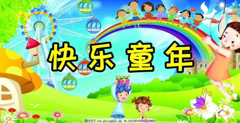 蓝天白云 彩虹 草地 鲜花 蘑菇 风车 玩耍 树 风景展板 可爱宝贝 风景