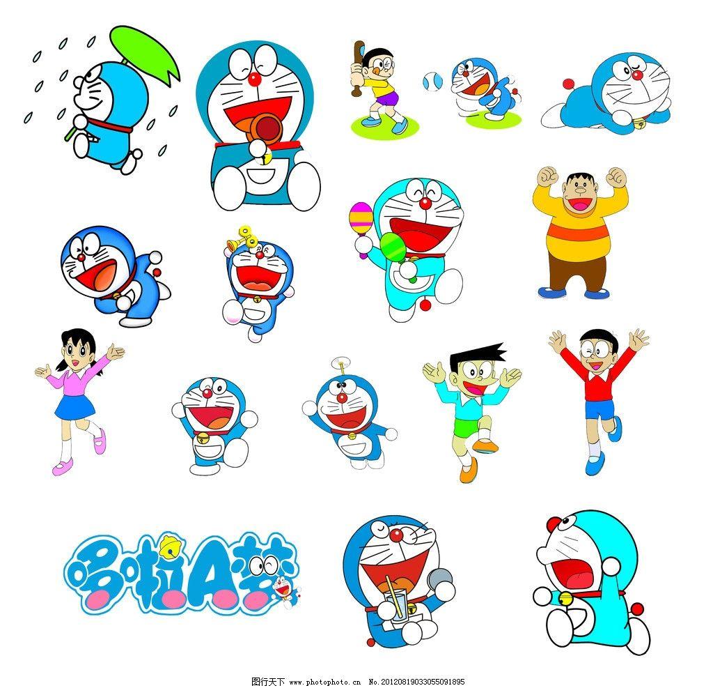 哆拉a梦 机器猫 大雄 小叮当 卡通 卡通人物 动画卡通人物 动漫卡通