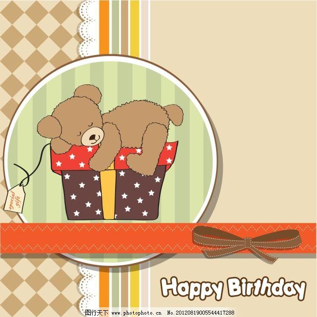 其他  矢量可爱生日卡通贺卡免费下载 蛋挞 卡通 可爱 生日贺卡 小熊