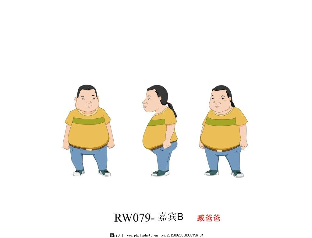 动漫人物 动漫 人物 人设 将军肚 扎辫子男人 转面 动漫动画 设计 300