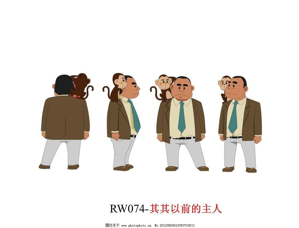 动漫人物 动漫 人物 人设 带着宠物 猴子 中年人 转面 动漫动画 设计