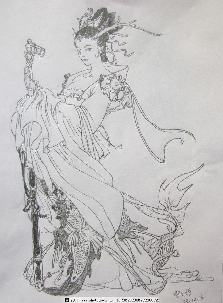 古代仕女图 素描 美女 龙女 原创 手绘 女性妇女 人物图库 设计 72dpi