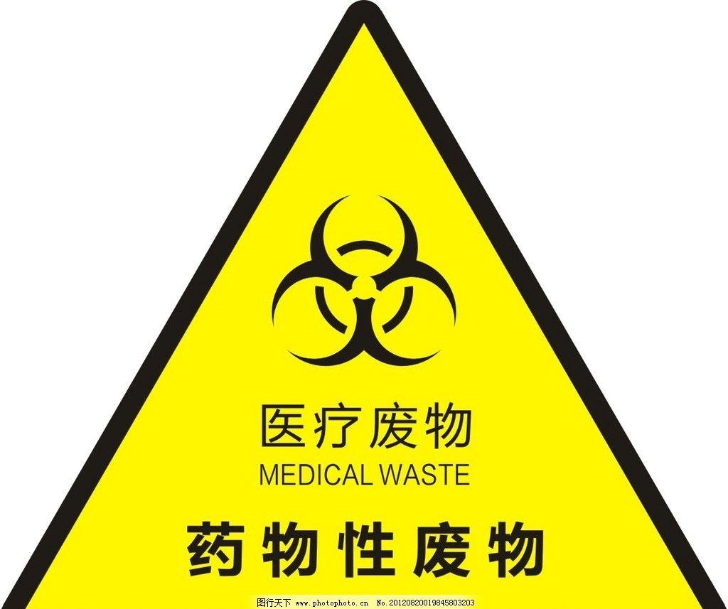 药物性废物 医疗废物 医院废物 医疗废物标识 医疗标志 废物标志图片