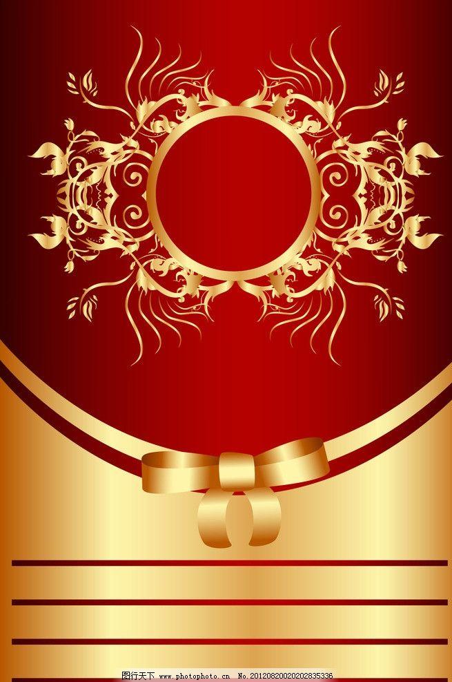 海报素材 邀请卡 卡片素材 金色花纹背景卡片素材 背景底纹 底纹边框
