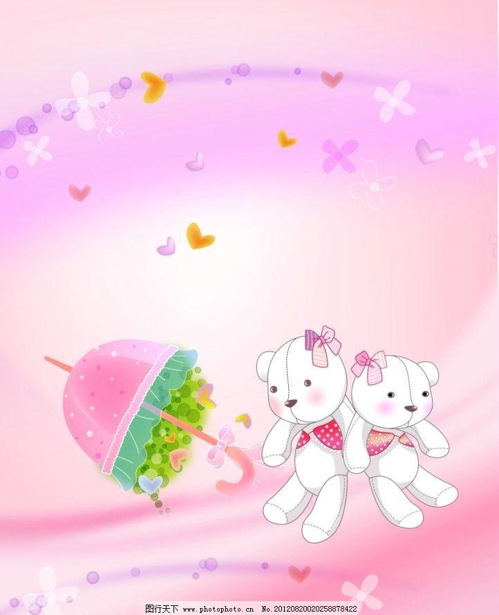 撑伞的熊 两只小熊 熊 可爱 红色 粉红 小熊 移门 伞 红伞 绿色 曲线