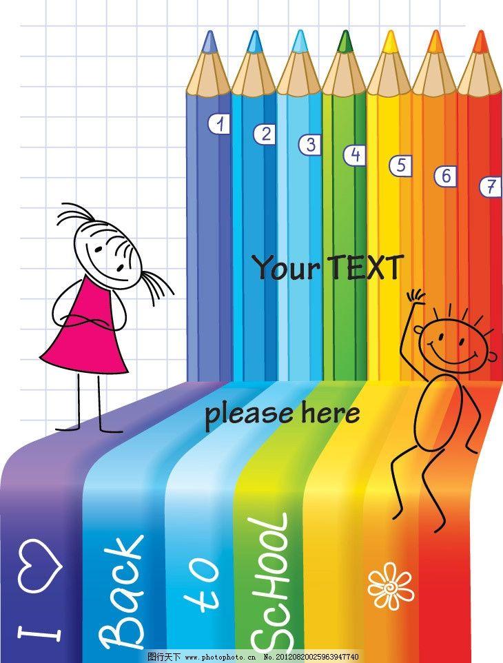 儿童 孩子 小学生 手绘 背景 时尚 梦幻 矢量 学校学生用品矢量 学习