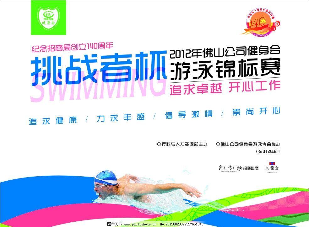 游泳者 游泳爱好者 色带 活动海报 招商地产 九龙会标志 健身会logo