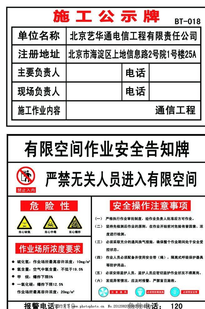 施工公示牌 公示牌 警告 施工公示 海报设计 广告设计模板 源文件 300