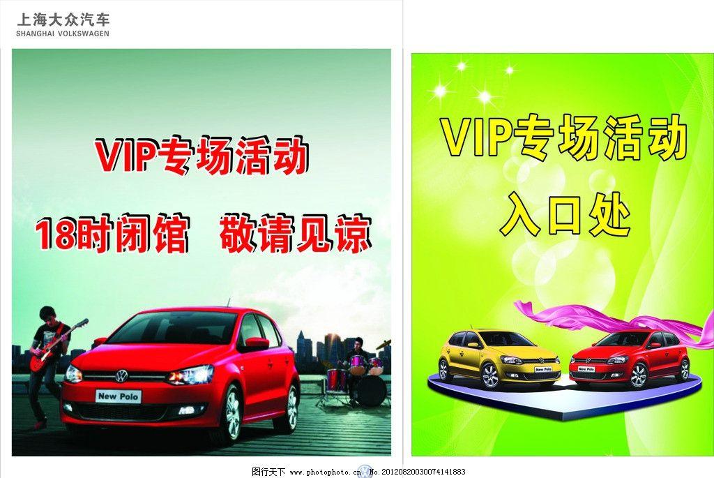 车海报 入口处 海报设计 广告设计 矢量 cdr