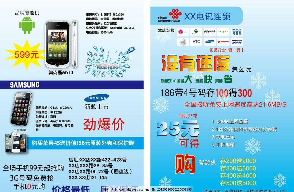 手机宣传单 dm单 手机店 清爽 简洁 活动 宣传单设计 dm宣传单 广告