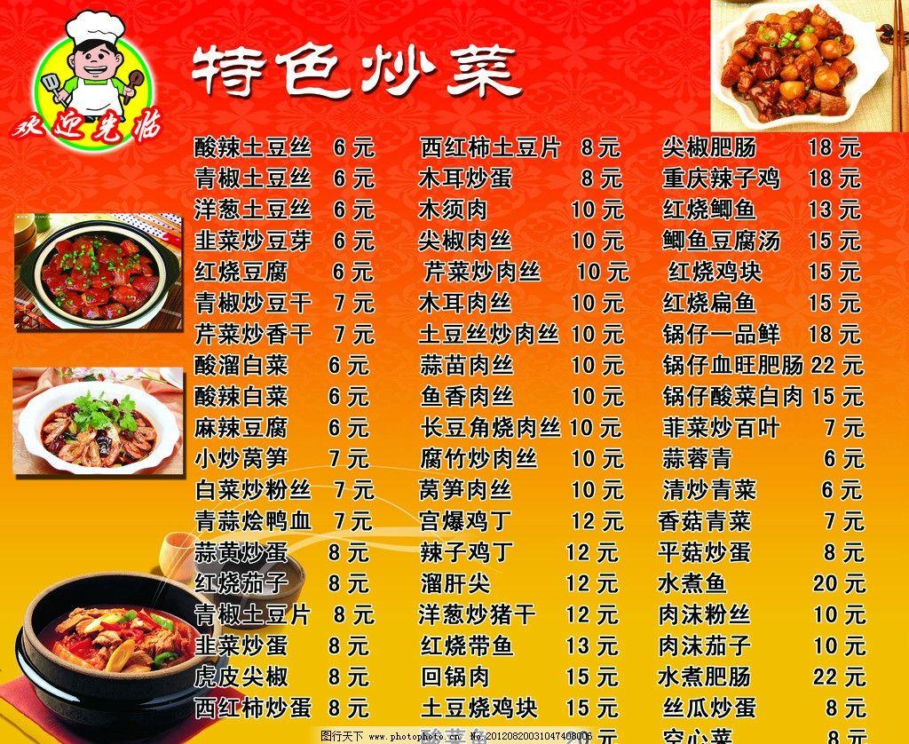 菜单 菜谱 炒菜 热菜 凉菜 鱼 虾 锅类 菜单内部 黄瓜 凤爪 花生米