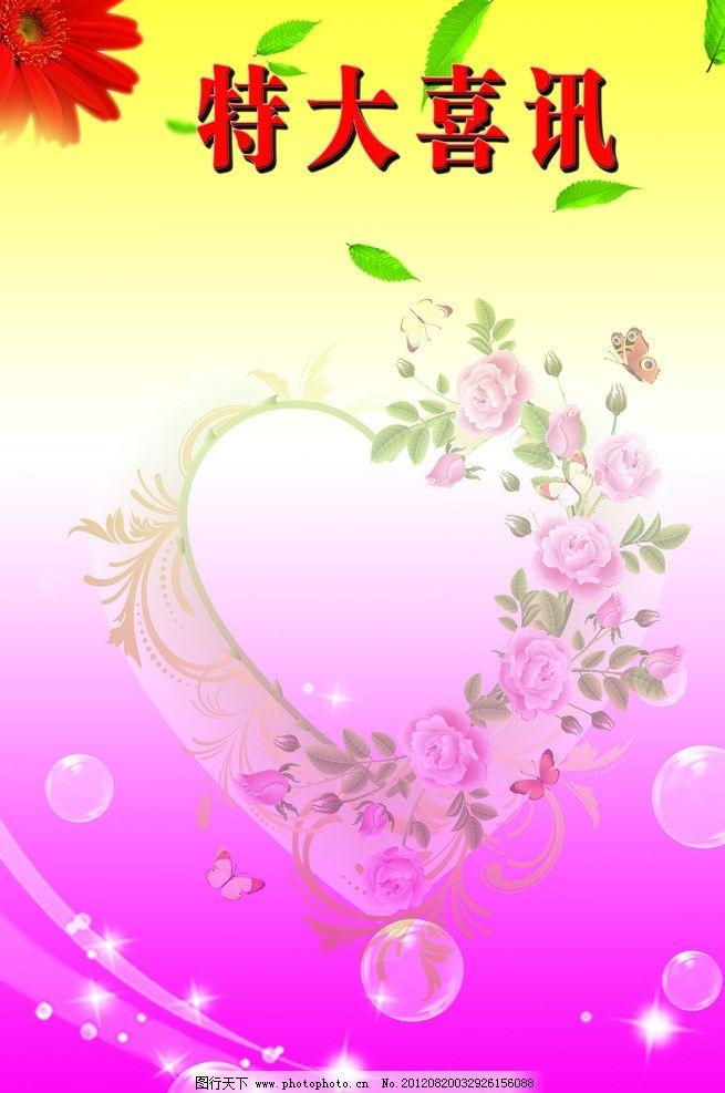 特大喜讯背景 心形花边 透明泡泡 透明曲线及星星 片片绿叶 红色的