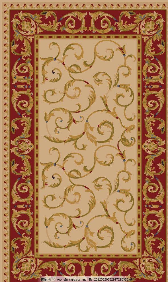 地毯图案 地毯拼花 地毯设计 外国传统图案 欧式传统图案 边花 底纹