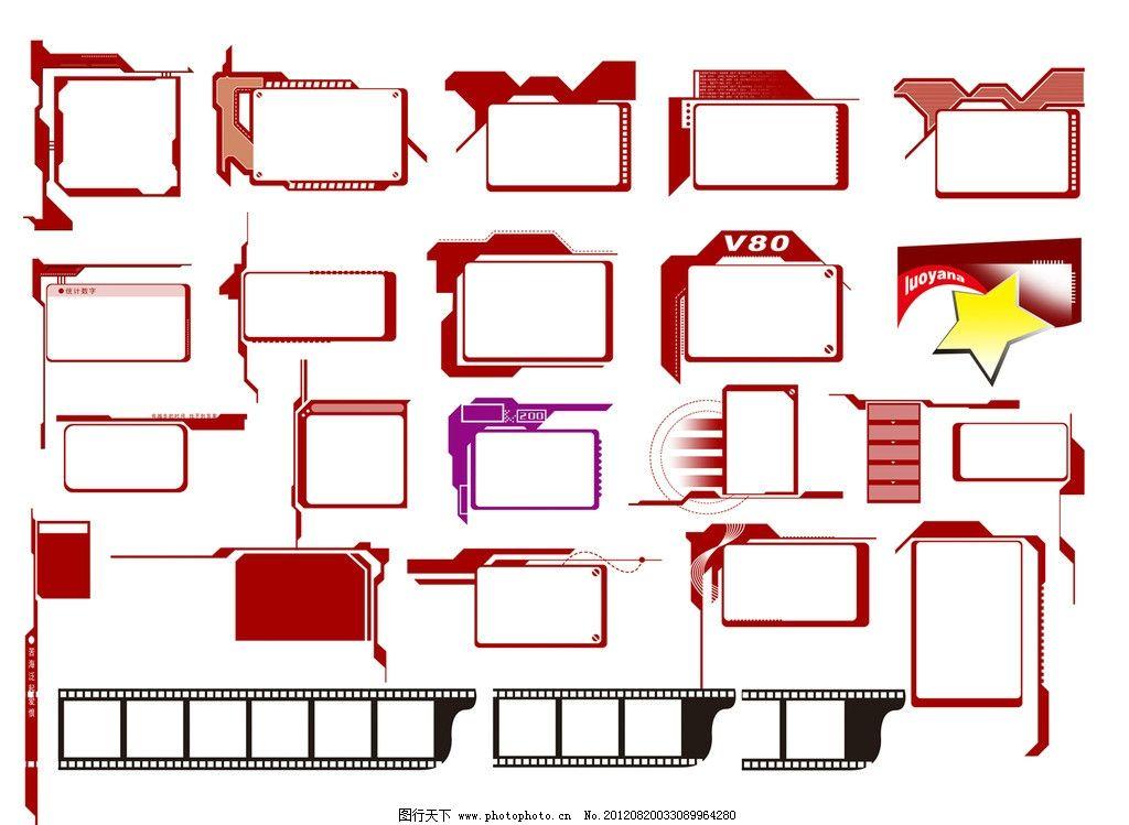 边框素材 边框 画册 书籍相框