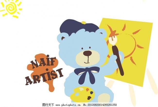 小熊 熊 小熊 熊 熊图 熊印花 熊绣花 可爱 蓝色小熊 矢量图 小熊画