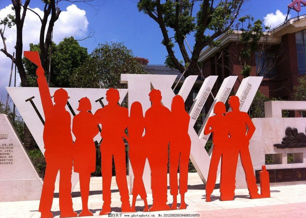 人形雕塑 蓝天 树 青年 活力 橘红色 白云 精神堡垒 建筑摄影 建筑