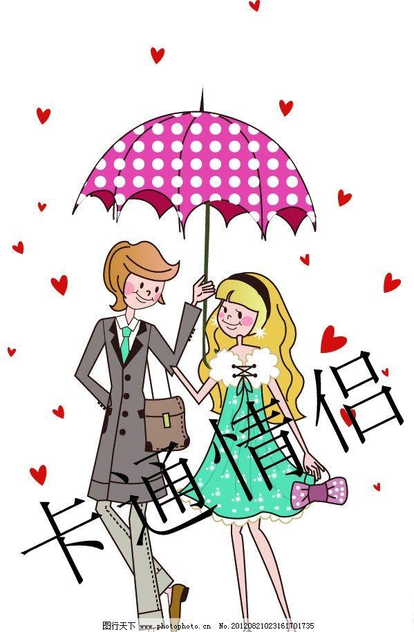 卡通打伞的情侣图片图片