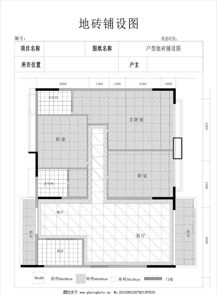 室内地砖铺设图 室内设计 建筑家居 矢量 cdr