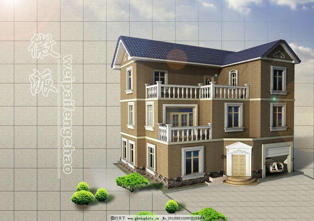 别墅设计效果图图片