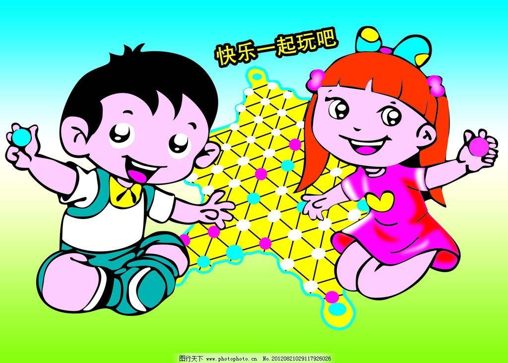 下跳棋小孩 跳棋 可爱小孩 卡通小孩 可爱卡通小孩 孩子 快乐 包装