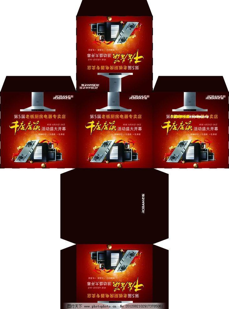 老板廚房電器紙箱堆頭圖片_包裝設計_廣告設計_圖行
