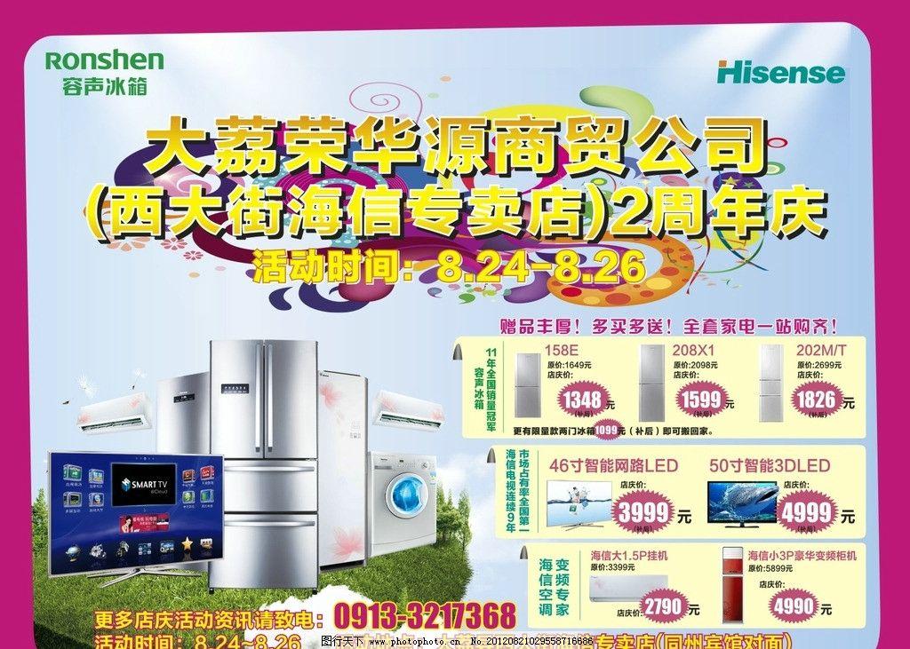 海信专卖店喷绘 海信电视 海信空调 容声冰箱 店庆2周年 店庆 广告