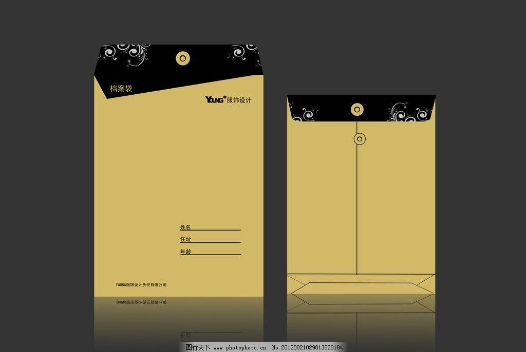 档案袋设计 文件袋设计 企业标准化建设 规范化体系 vi设计 广告设计