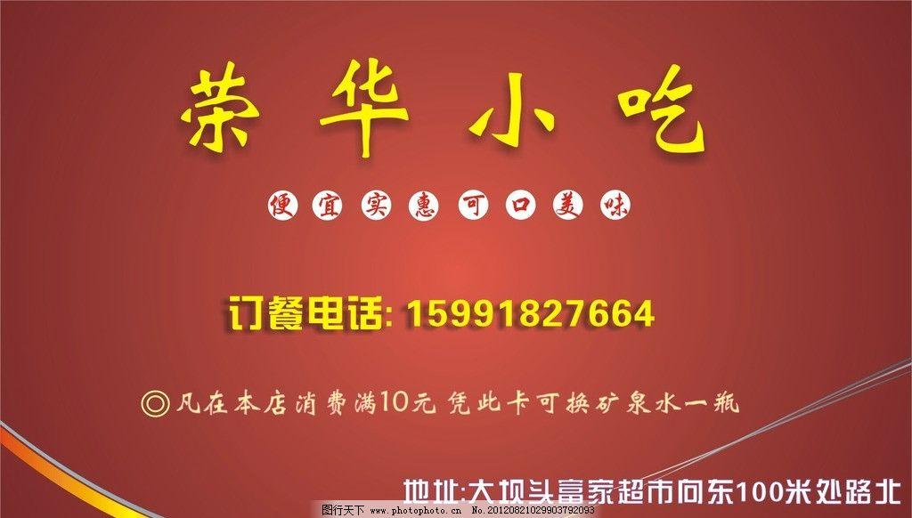 食品店名片 小吃店名片设计 名片卡片 广告设计 矢量 cdr
