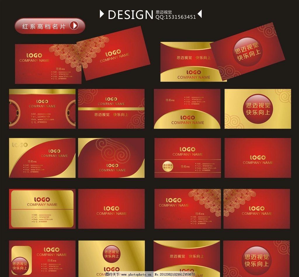 名片 名片素材 名片模板 红色 红色背景 红色素材 红色名片 欧式 欧