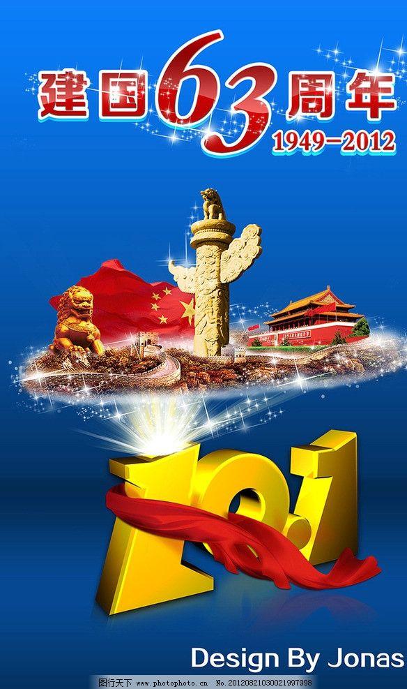 国庆节海报 华表 天安门 红旗 国旗 五星红旗 石狮 狮子 长城 万里