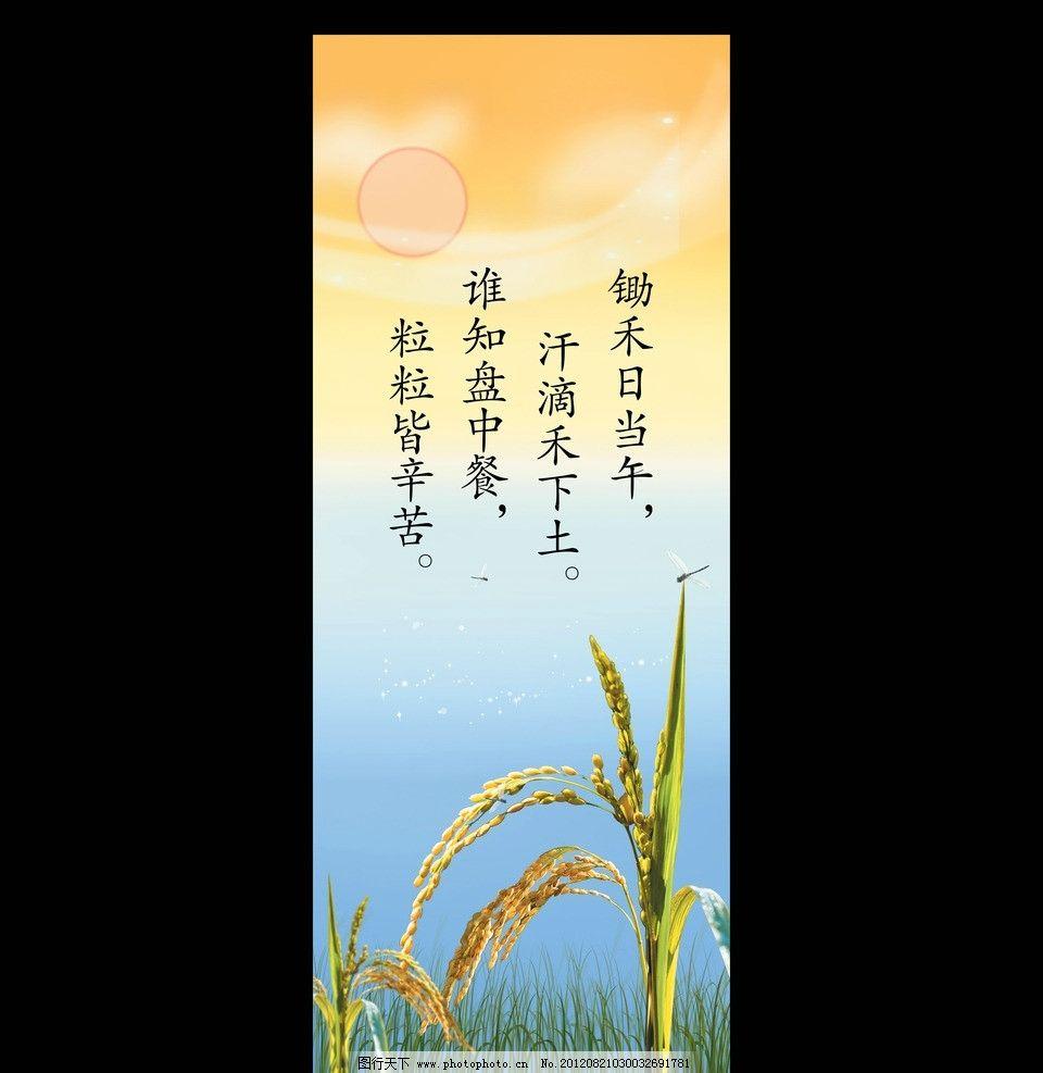 水稻 烈日 草地 蜻蜓 背景 展板 海报设计 广告设计模板 源文件 300