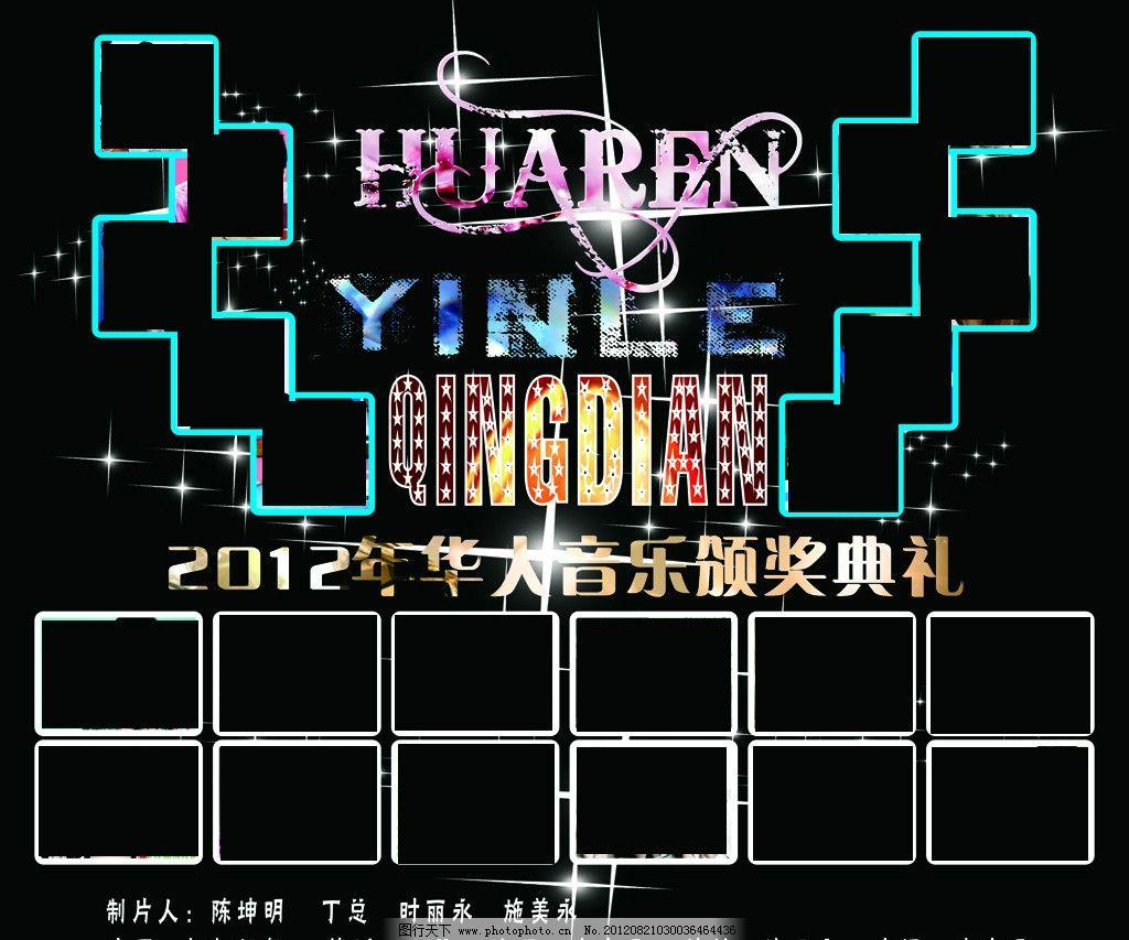 华人音乐颁奖典礼海报设计图片