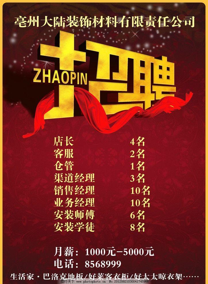 招聘海报 招聘 暗纹 装饰 欧式 背景 立体字 汉语 拼音 艺术字 星光