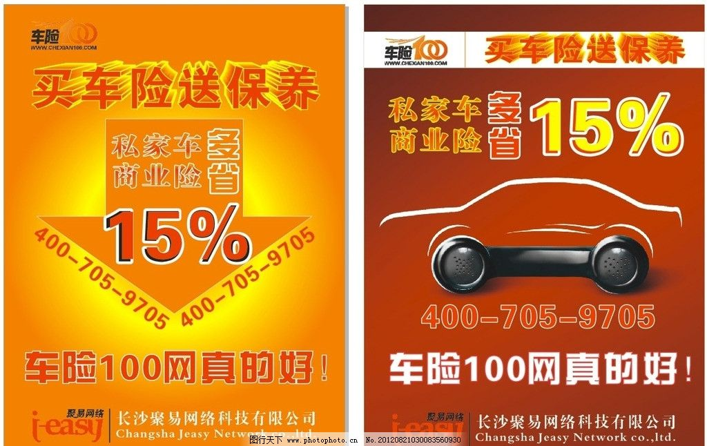 保险 车险 海报设计 广告设计 矢量 cdr