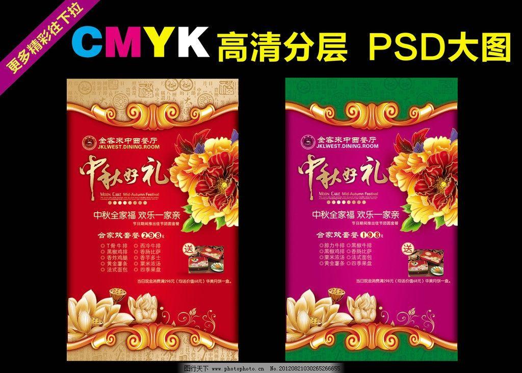 中式花纹 中式底纹 月亮 鲜花 月饼 中秋节快乐 中秋佳节 中式边框