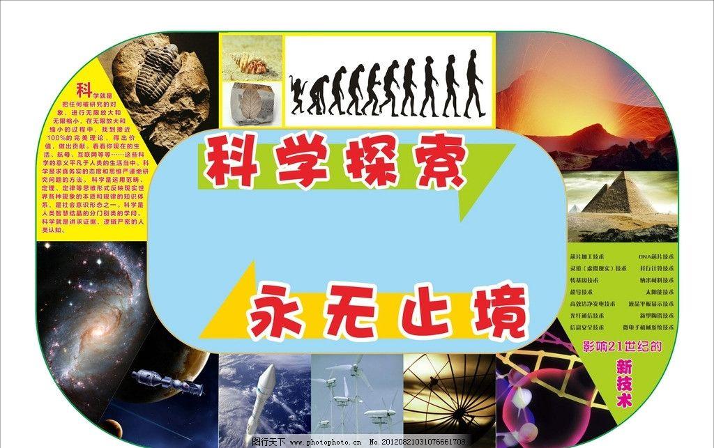 科学实验室墙面设计图片