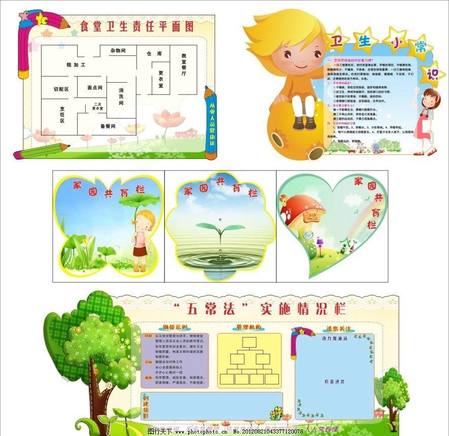 背景 卡通 幼儿 儿童 可爱 卡通草地 蓝天 小花 树 花 蝴蝶 宣传栏 61
