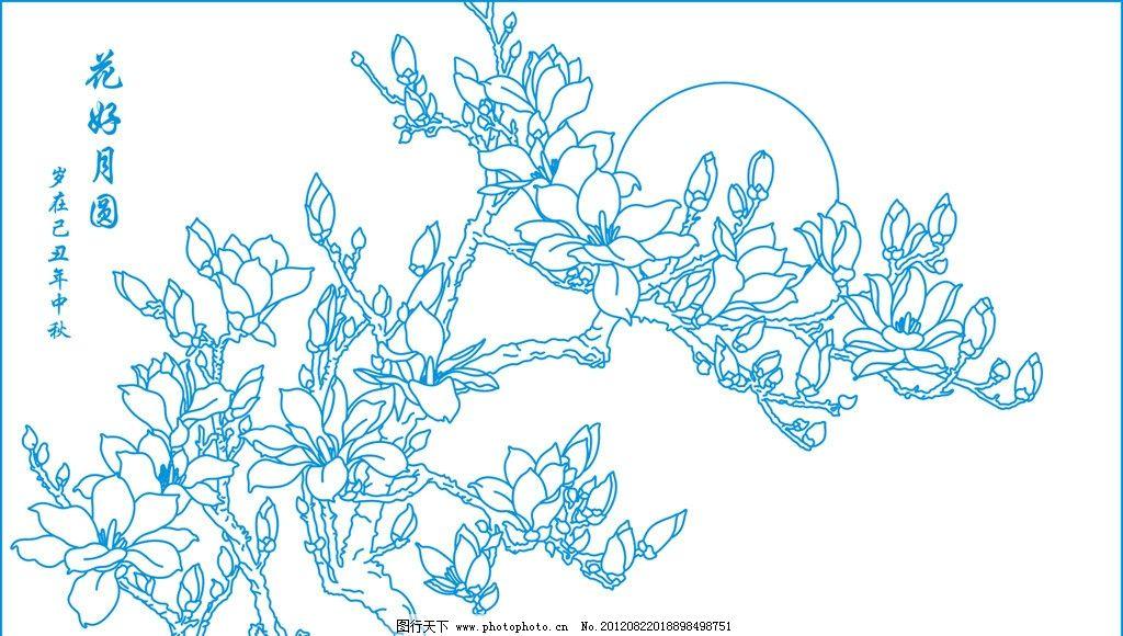 失量图 艺术玻璃 花好月圆 花 玉兰花 艺术玻璃图案 图案 刻绘 深雕