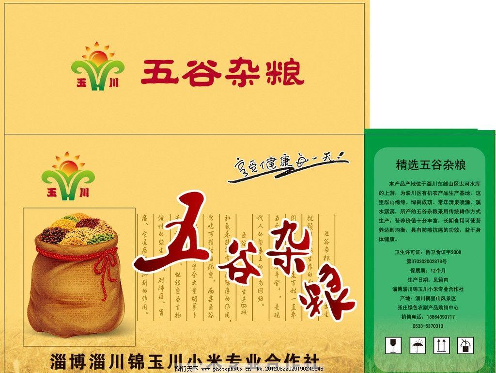 五谷杂粮包装 五谷杂粮 包装设计 箱子 盒子 粮食 小麦 背景 广告设计