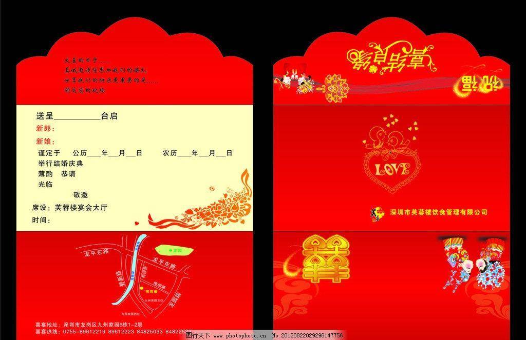 婚宴请柬 喜结良缘 囍 红色 卡通夫妻 设计 邀请函 结婚 请帖招贴