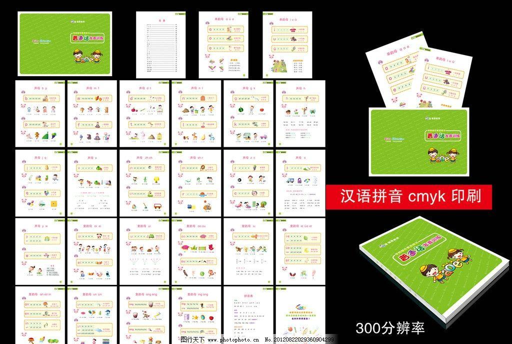 汉语拼音 普通话发音培训 普通话 幼儿园 汉语拼音字母表 韵母 生母