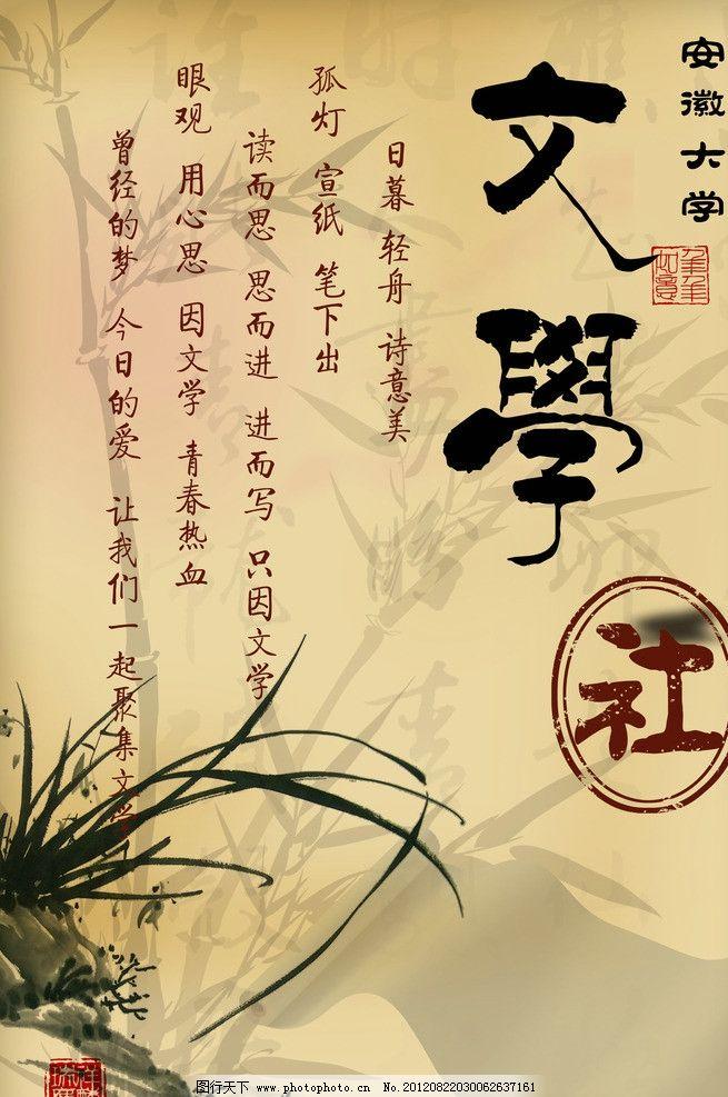 安徽大学校园文学社宣传海报图片